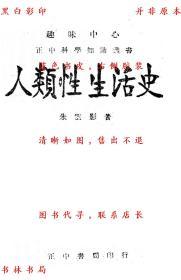 【复印件】人类性生活史-朱云影-民国正中书局刊本