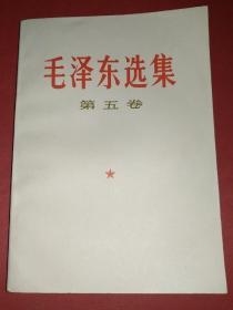 毛泽东选集第五卷(67号,带检查证,全新未阅)