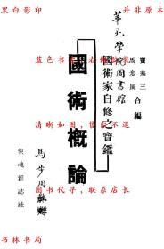 【复印件】国术概论-宝奉三-民国侠魂杂志社刊本