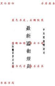 【复印件】最新国术比赛规则-中央国术馆-民国体育书局刊本