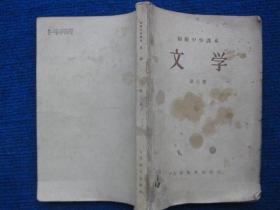 初级中学课本  文学  第三册(57年3版1印 名家插图)