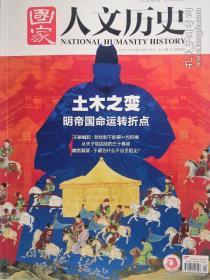 国家人文历史2020年11月上21期