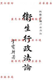 【复印件】卫生行政法论-山田准次郎-民国内务部编译处刊本