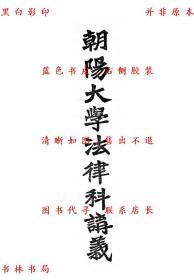 【复印件】朝阳大学法律科讲义刑事诉讼法-北京朝阳大学-民国北京朝阳大学刊本