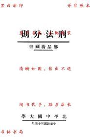 【复印件】刑法分则-王观-民国中国大学刊本