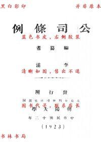【复印件】公司条例-李浦-民国朝阳大学刊本