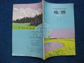 全日制五年制小学课本(试用本)   地理  下册(81年1版83年山西3印)