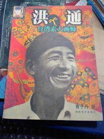 洪通:台湾素人画师