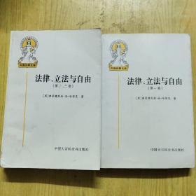 法律、立法与自由(第一卷,第二、三卷)(2册合售)
