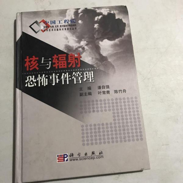 核与辐射恐怖事件管理