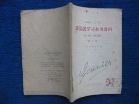 1958年:初级中学一、二年级政治课学习参考资料  (第一部分  国际问题)第一册、初级中学一、二年级政治课学习参考资料  (第二、三、四部分 )第一册