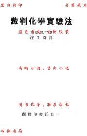 【复印件】裁判化学实验法-服部健三-民国商务印书馆刊本