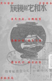 【复印件】水和它的亲族-陈大年-民国文化供应社刊本