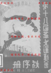 【复印件】第十八届华北运动会秩序册-第十八届华北运动会筹备委员会-民国商业储蓄银行刊本