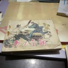 烈火金刚(连环画)