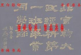 【复印件】北京朝大政经科第一班毕业同学录-北京朝大政经科第一班-民国北京朝大政经科第一班刊本