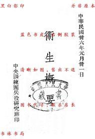 【复印件】卫生概要-章愈-民国中央训练团兵役研究班刊本
