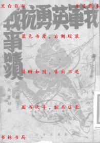 【复印件】我军英勇抗战事迹-朱宝铮-民国拔提书店刊本