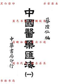 【复印件】中国医药汇海-蔡陆仙-民国中华书局刊本