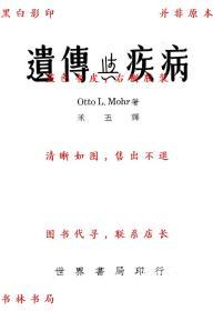 【复印件】遗传与疾病-莫尔-民国世界书局刊本