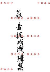 【复印件】薛岳抗战演讲集-薛岳-民国铅印本