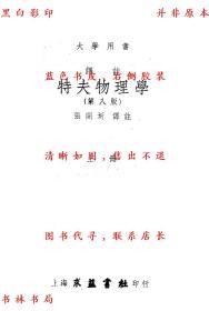 【复印件】译注特夫物理学-达夫-民国求益书社刊本