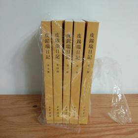 皮锡瑞日记 中国近代人物日记丛书(全五册)