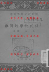 【复印件】怎样解决复式教学的困难-水心-民国正中书局刊本