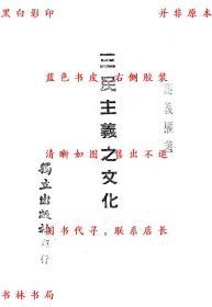 【复印件】三民主义之文化-燕义权-民国独立出版社刊本