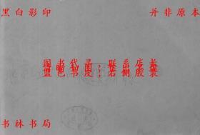 【复印件】北京工业大学教职学员照片目录-北京工业大学-民国北京工业大学刊本