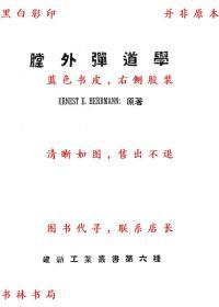 【复印件】膛外弹道学-赫尔曼-民国大连建新工业公司刊本