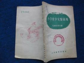 小学教学实验园地(56年1版1印)
