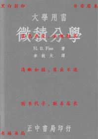 【复印件】大学用书微积分学-菲内-民国正中书局刊本