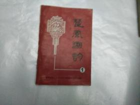 楚风湘韵  第一集    创刊号