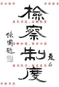 【复印件】检察制度-熊元翰-民国法学社刊本
