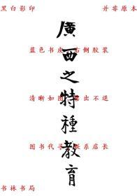 【复印件】广西之特种教育-吴彦文-民国各大书局刊本