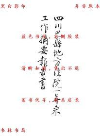 【复印件】四川巴县地方法院一年来工作摘要报告书-巴县地方法院-民国巴县地方法院刊本