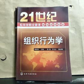 组织行为学(2014年重印)