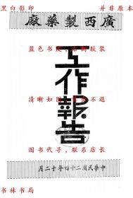 【复印件】工作报告-广西制药厂-民国广西制药厂刊本
