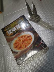 原味家常蒸菜(汉竹)(南京)