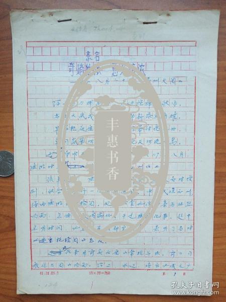 绍兴史学家邹志方早年研究陆游诗词手稿原件,.。。