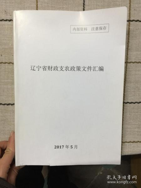 辽宁省财政支农政策文件汇编   2017   5