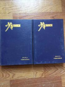 少年漫画2002年合订本上下2册精装
