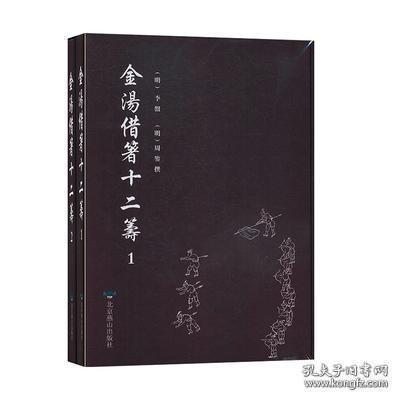 金汤借箸十二筹(16开精装 全二册 原箱装)