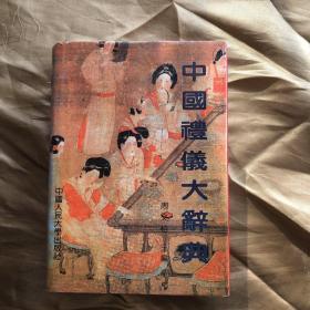 中国礼仪大辞典