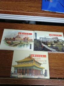 世博老明信片(第1、3、4辑)三本合售