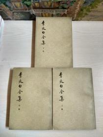 李太白全集(上中下)1977年一版一印