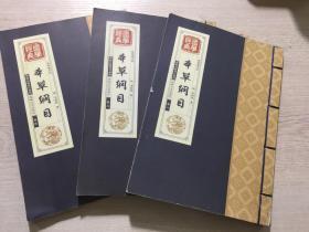 国学经典:线装藏书馆-本草纲目 卷一卷二卷三,三本合售