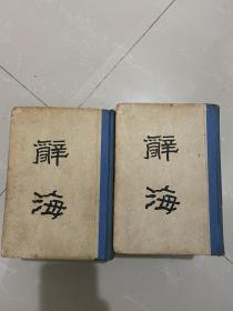辞海(上下全二册,戊种,精装,民国三十年七版)中华书局005
