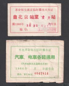 966年,去北京串联的学生们离开北京乘坐火车证,及外地师生电车汽车乘车证,两枚一起